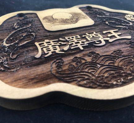 客製木製金牌